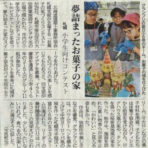 お菓子の家づくり(新聞報道記事)