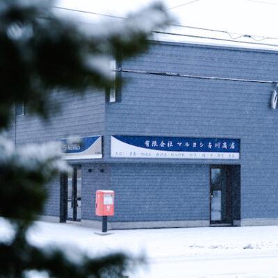 Nagata Yoshikawa Shop 107